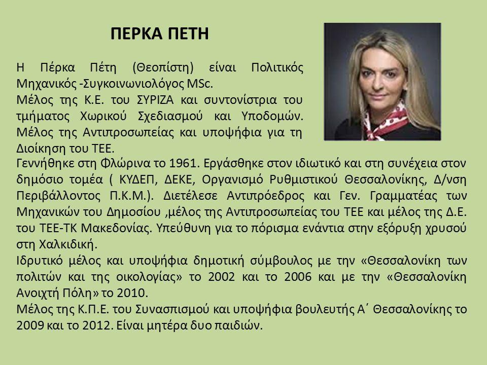Γεννήθηκε στη Φλώρινα το 1961.