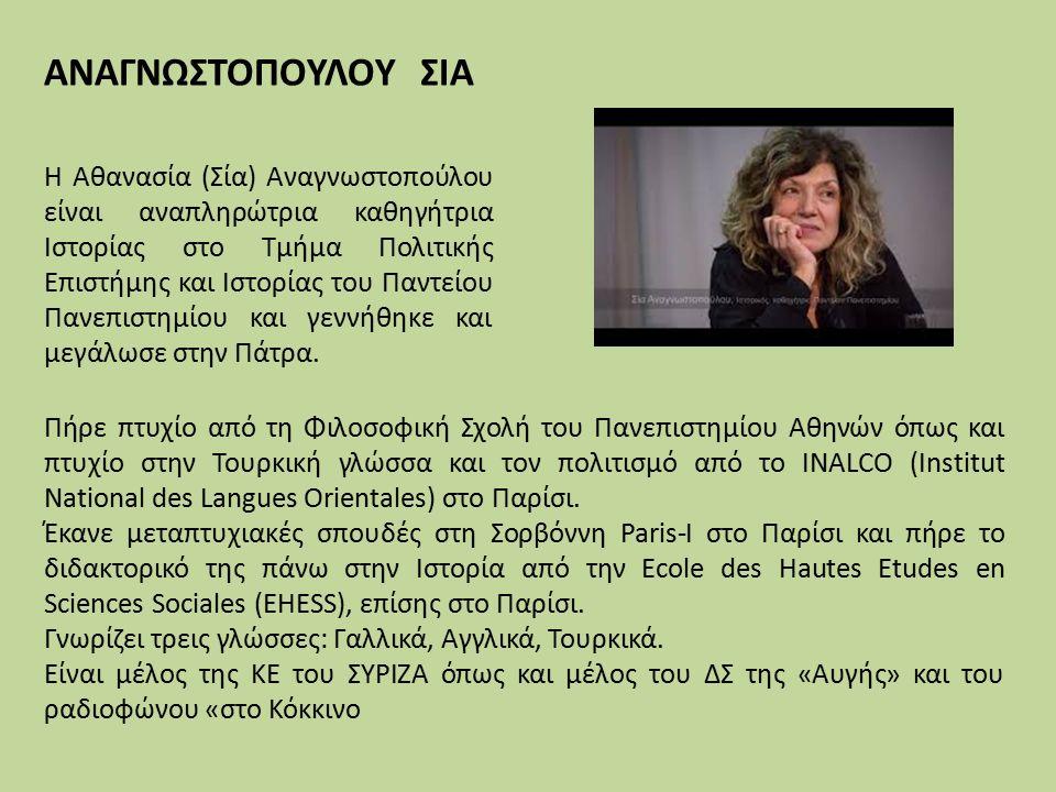 Πήρε πτυχίο από τη Φιλοσοφική Σχολή του Πανεπιστημίου Αθηνών όπως και πτυχίο στην Τουρκική γλώσσα και τον πολιτισμό από το INALCO (Institut National des Langues Orientales) στο Παρίσι.
