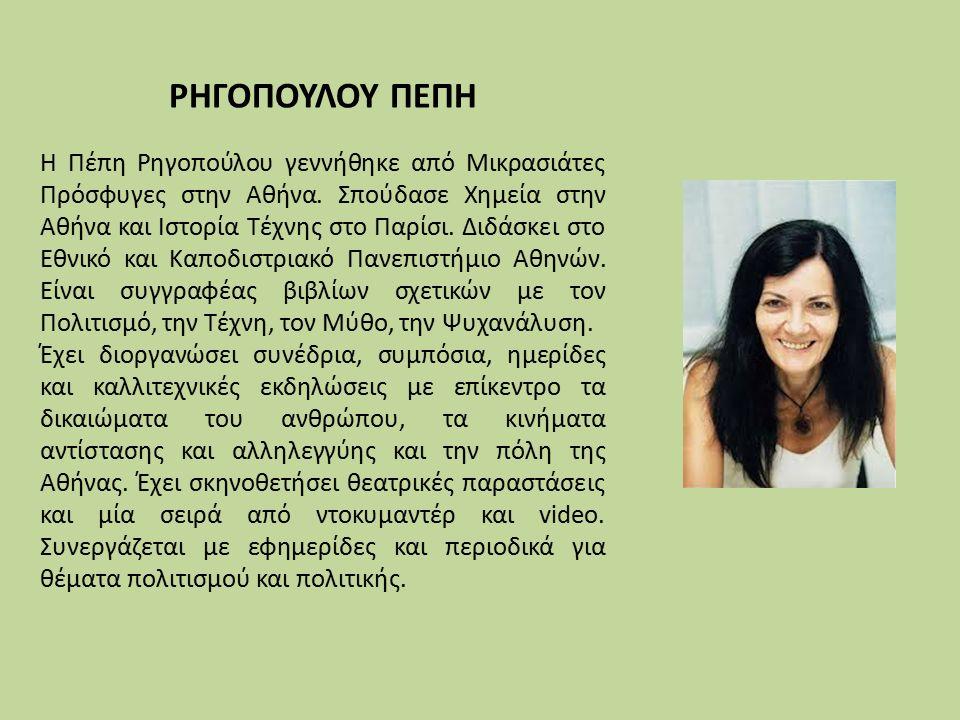 ΡΗΓΟΠΟΥΛΟΥ ΠΕΠΗ H Πέπη Ρηγοπούλου γεννήθηκε από Μικρασιάτες Πρόσφυγες στην Αθήνα.