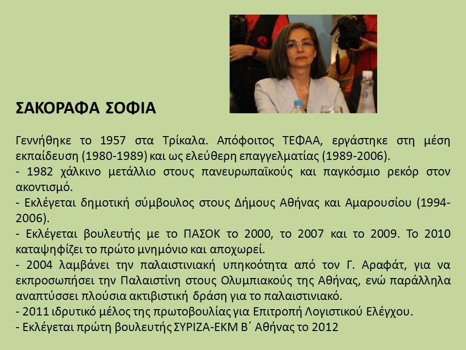 ΣΑΚΟΡΑΦΑ ΣΟΦΙΑ Γεννήθηκε το 1957 στα Τρίκαλα.