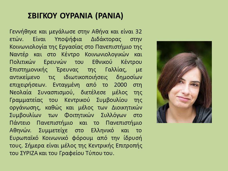 ΣΒΙΓΚΟΥ ΟΥΡΑΝΙΑ (ΡΑΝΙΑ) Γεννήθηκε και μεγάλωσε στην Αθήνα και είναι 32 ετών.