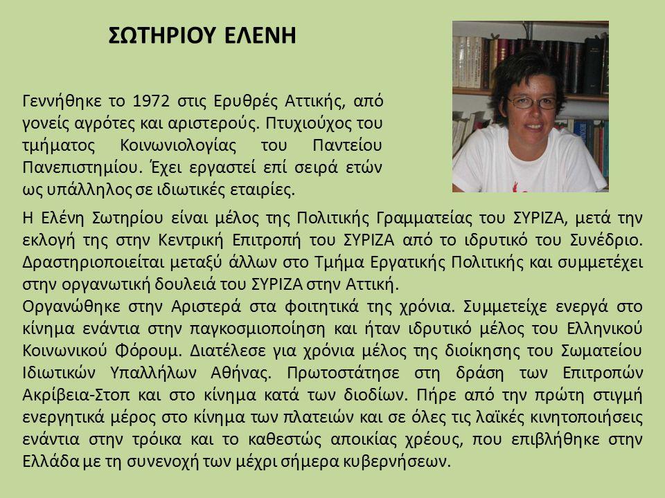 Η Ελένη Σωτηρίου είναι μέλος της Πολιτικής Γραμματείας του ΣΥΡΙΖΑ, μετά την εκλογή της στην Κεντρική Επιτροπή του ΣΥΡΙΖΑ από το ιδρυτικό του Συνέδριο.