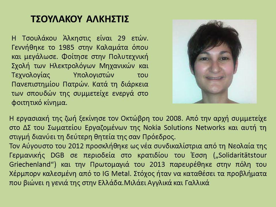 Η εργασιακή της ζωή ξεκίνησε τον Οκτώβρη του 2008.