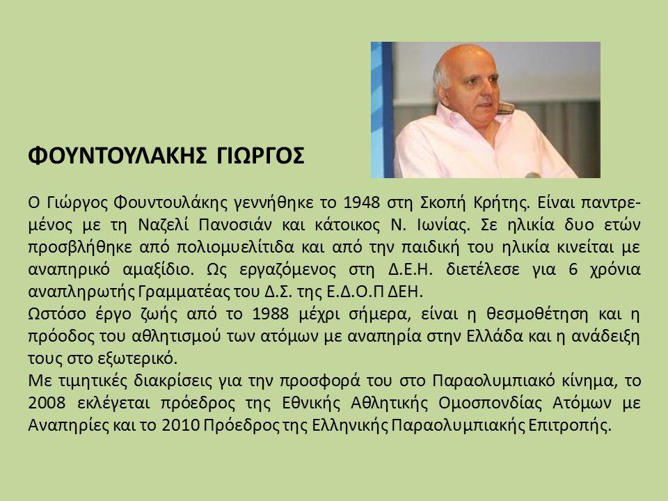 ΦΟΥΝΤΟΥΛΑΚΗΣ ΓΙΩΡΓΟΣ Ο Γιώργος Φουντουλάκης γεννήθηκε το 1948 στη Σκοπή Κρήτης.