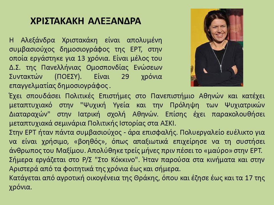 Έχει σπουδάσει Πολιτικές Επιστήμες στο Πανεπιστήμιο Αθηνών και κατέχει μεταπτυχιακό στην Ψυχική Υγεία και την Πρόληψη των Ψυχιατρικών Διαταραχών στην Ιατρική σχολή Αθηνών.