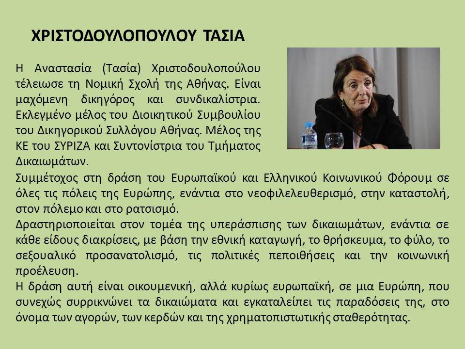 Συμμέτοχος στη δράση του Ευρωπαϊκού και Ελληνικού Κοινωνικού Φόρουμ σε όλες τις πόλεις της Ευρώπης, ενάντια στο νεοφιλελευθερισμό, στην καταστολή, στον πόλεμο και στο ρατσισμό.