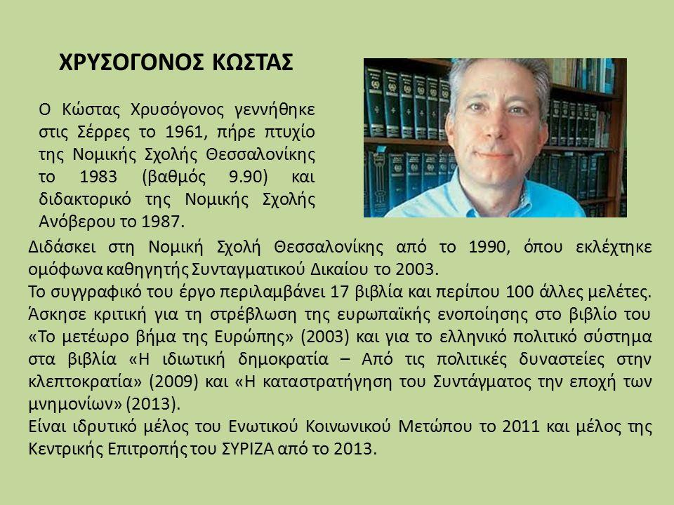 Διδάσκει στη Νομική Σχολή Θεσσαλονίκης από το 1990, όπου εκλέχτηκε ομόφωνα καθηγητής Συνταγματικού Δικαίου το 2003.