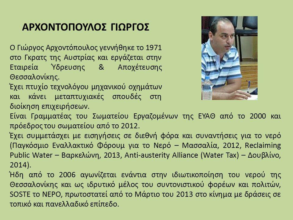Είναι Γραμματέας του Σωματείου Εργαζομένων της ΕΥΑΘ από το 2000 και πρόεδρος του σωματείου από το 2012.
