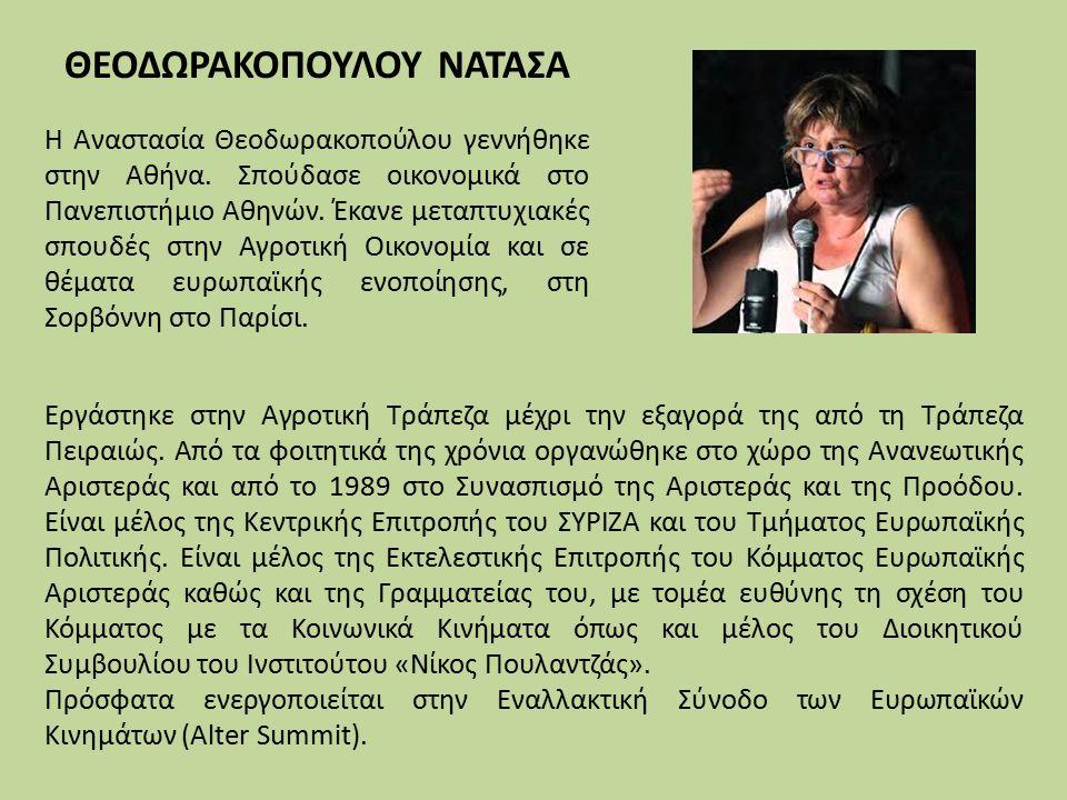 Γεννήθηκε το 1953, στην Αθήνα.Εργάστηκε στην Εθνική Τράπεζα.