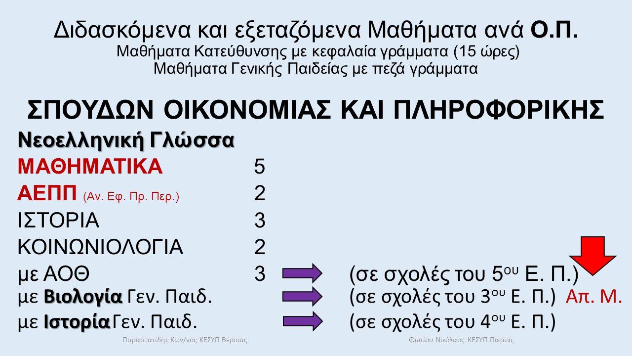 ΣΠΟΥΔΩΝ ΟΙΚΟΝΟΜΙΑΣ ΚΑΙ ΠΛΗΡΟΦΟΡΙΚΗΣ Νεοελληνική Γλώσσα ΜΑΘΗΜΑΤΙΚΑ 5 ΑΕΠΠ (Αν. Εφ. Πρ. Περ.) 2 ΙΣΤΟΡΙΑ3 ΚΟΙΝΩΝΙΟΛΟΓΙΑ2 με ΑΟΘ 3(σε σχολές του 5 ου Ε. Π