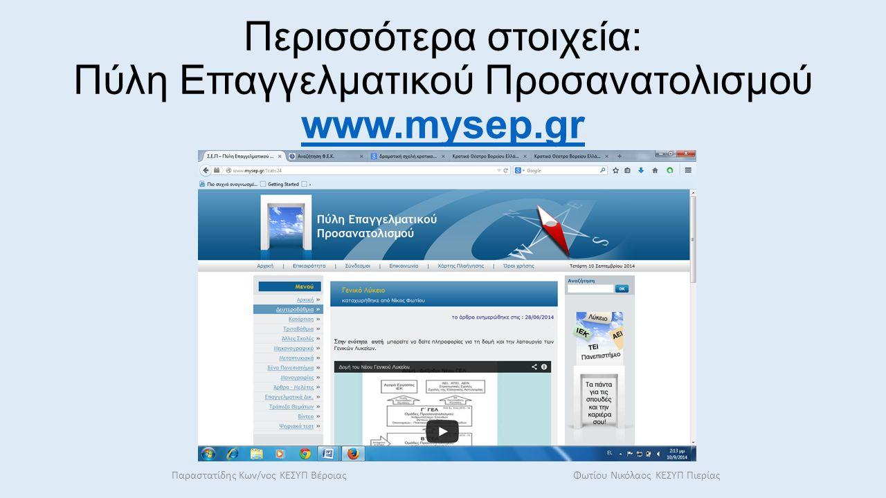 Περισσότερα στοιχεία: Πύλη Επαγγελματικού Προσανατολισμού www.mysep.gr www.mysep.gr Παραστατίδης Κων/νος ΚΕΣΥΠ Βέροιας Φωτίου Νικόλαος ΚΕΣΥΠ Πιερίας