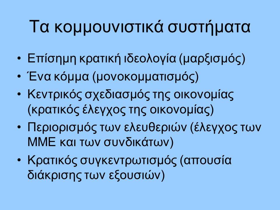 Τα κομμουνιστικά συστήματα Επίσημη κρατική ιδεολογία (μαρξισμός) Ένα κόμμα (μονοκομματισμός) Κεντρικός σχεδιασμός της οικονομίας (κρατικός έλεγχος της