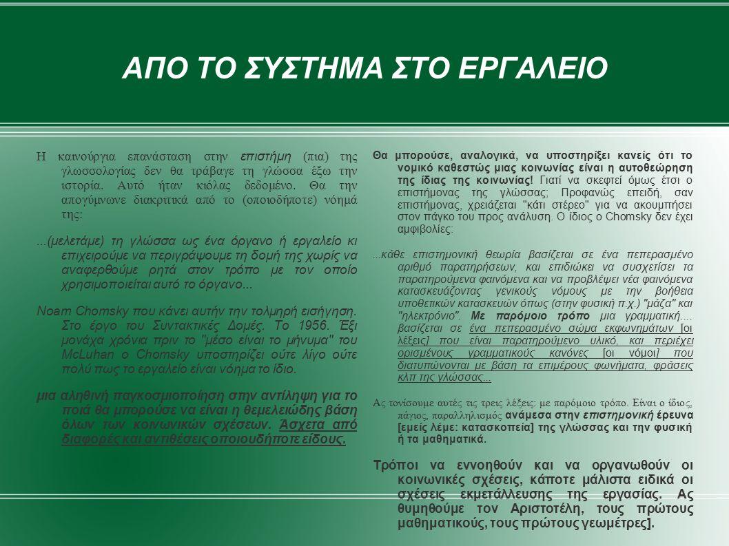 AΠO TO ΣYΣTHMA ΣTO EPΓAΛEIO H καινούργια επανάσταση στην επιστήμη (πια) της γλωσσολογίας δεν θα τράβαγε τη γλώσσα έξω την ιστορία.