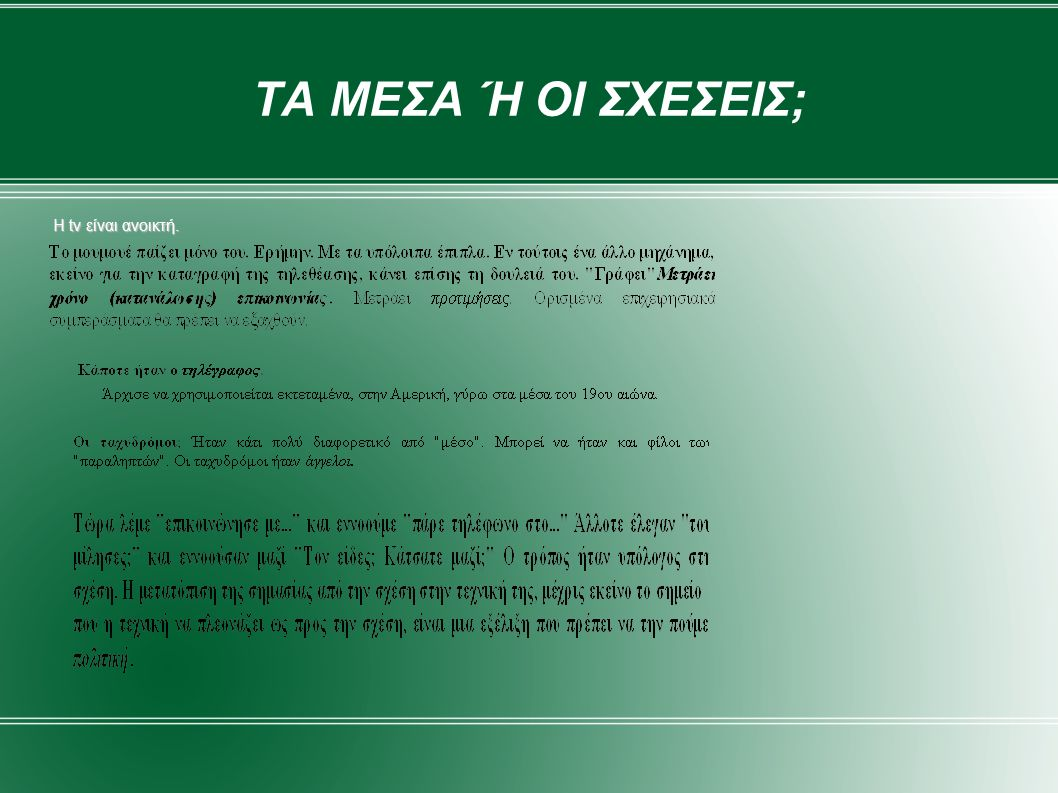 TA MEΣA Ή OI ΣXEΣEIΣ; H tv είναι αvοικτή.