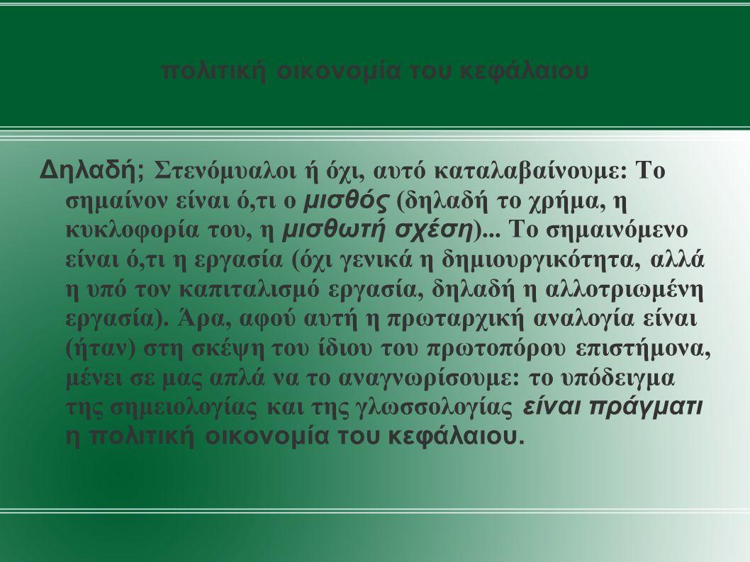 πολιτική οικονομία του κεφάλαιου Δηλαδή; Στενόμυαλοι ή όχι, αυτό καταλαβαίνουμε: Tο σημαίνον είναι ό,τι ο μισθός (δηλαδή το χρήμα, η κυκλοφορία του, η μισθωτή σχέση )...