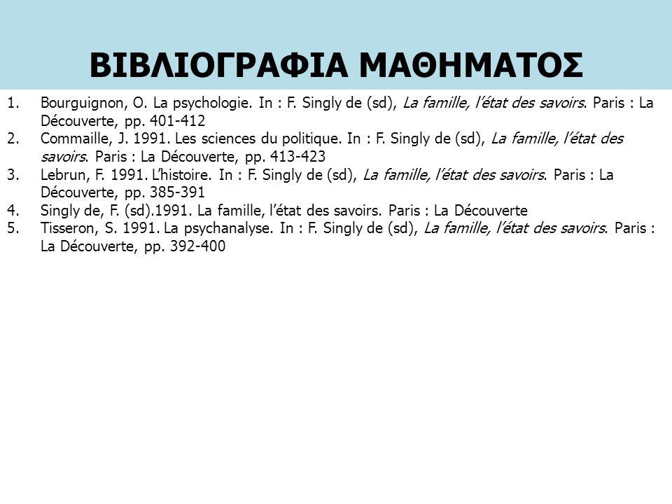 ΒΙΒΛΙΟΓΡΑΦΙΑ ΜΑΘΗΜΑΤΟΣ 1.Bourguignon, O. La psychologie.