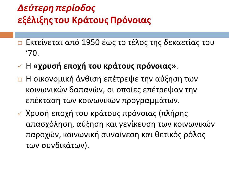 Δεύτερη περίοδος εξέλιξης του Κράτους Πρόνοιας  Εκτείνεται από 1950 έως το τέλος της δεκαετίας του '70.
