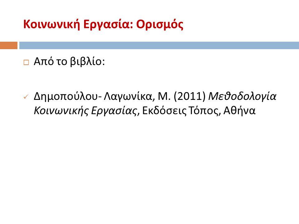 Κοινωνική Εργασία : Ορισμός  Από το βιβλίο : Δημοπούλου - Λαγωνίκα, Μ.