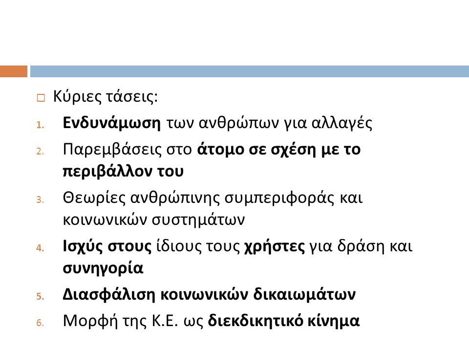  Κύριες τάσεις : 1. Ενδυνάμωση των ανθρώπων για αλλαγές 2.