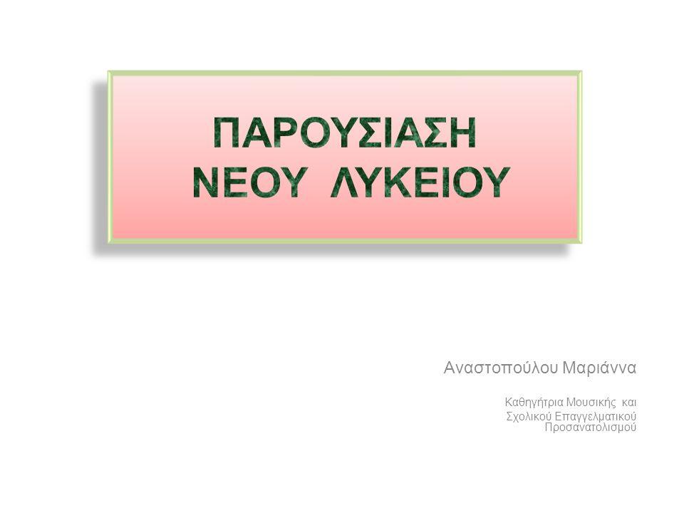 Αναστοπούλου Μαριάννα Καθηγήτρια Μουσικής και Σχολικού Επαγγελματικού Προσανατολισμού