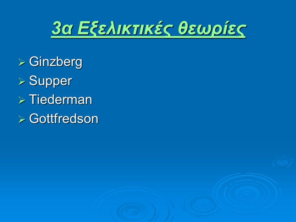 3α Εξελικτικές θεωρίες  Ginzberg  Supper  Tiederman  Gottfredson