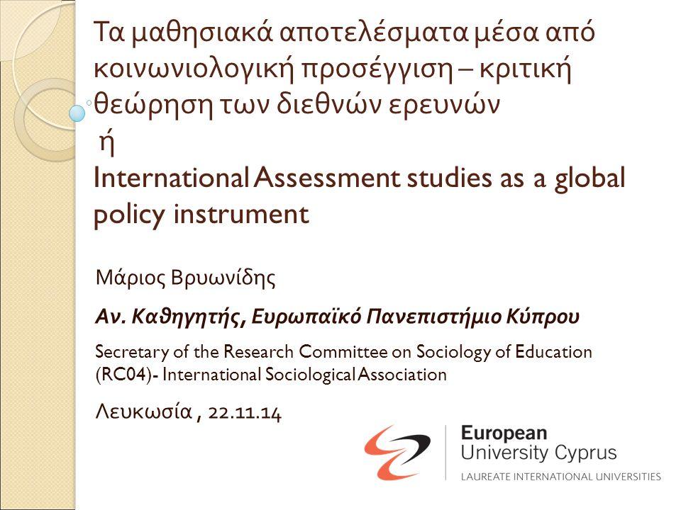 Τα μαθησιακά αποτελέσματα μέσα από κοινωνιολογική προσέγγιση – κριτική θεώρηση των διεθνών ερευνών ή International Assessment studies as a global poli