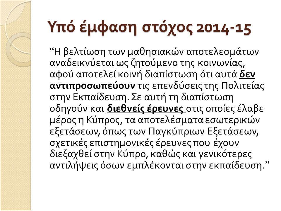 """Υπό έμφαση στόχος 2014-15 """" Η βελτίωση των μαθησιακών αποτελεσμάτων αναδεικνύεται ως ζητούμενο της κοινωνίας, αφού αποτελεί κοινή διαπίστωση ότι αυτά"""