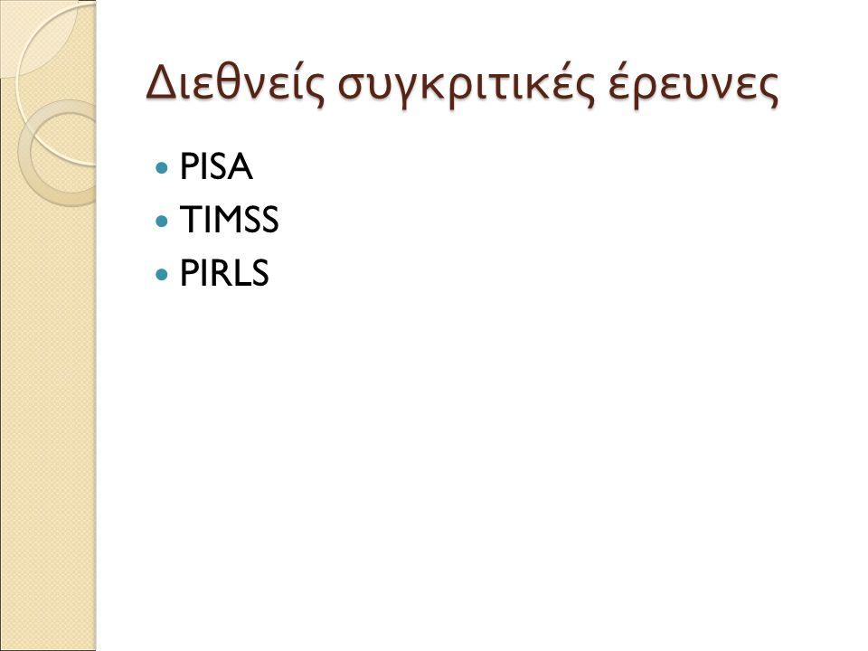 Διεθνείς συγκριτικές έρευνες PISA TIMSS PIRLS