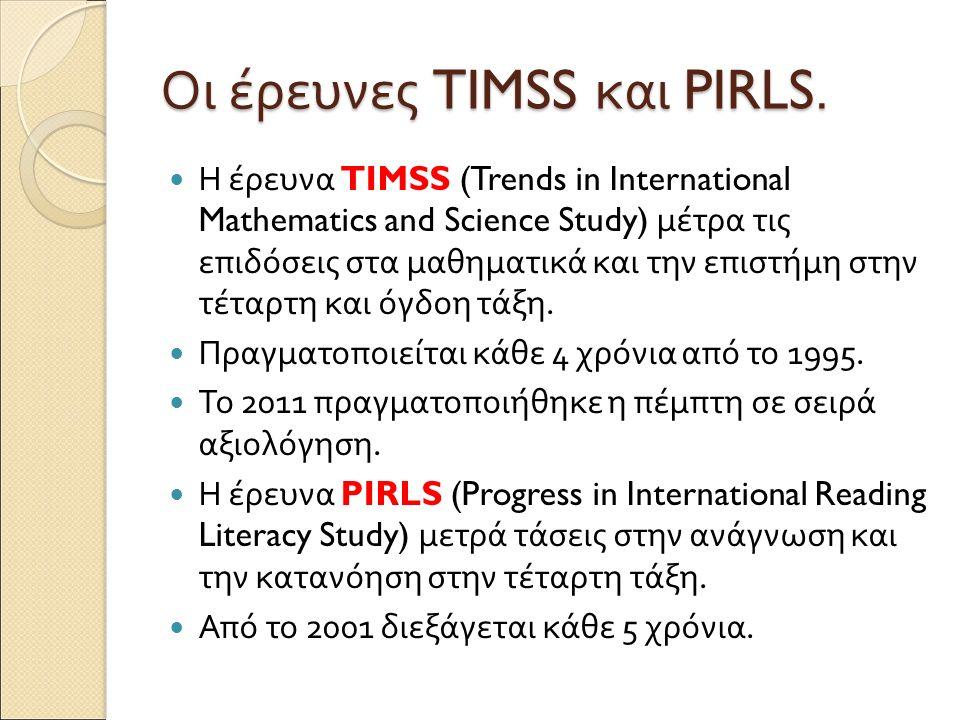 Οι έρευνες TIMSS και PIRLS. Η έρευνα TIMSS (Trends in International Mathematics and Science Study) μέτρα τις επιδόσεις στα μαθηματικά και την επιστήμη