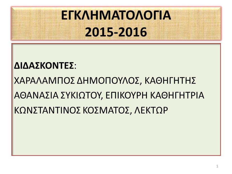 ΕΓΚΛΗΜΑΤΟΛΟΓΙΑ 2015-2016 ΔΙΔΑΣΚΟΝΤΕΣ: ΧΑΡΑΛΑΜΠΟΣ ΔΗΜΟΠΟΥΛΟΣ, ΚΑΘΗΓΗΤΗΣ ΑΘΑΝΑΣΙΑ ΣΥΚΙΩΤΟΥ, ΕΠΙΚΟΥΡΗ ΚΑΘΗΓΗΤΡΙΑ ΚΩΝΣΤΑΝΤΙΝΟΣ ΚΟΣΜΑΤΟΣ, ΛΕΚΤΩΡ 1