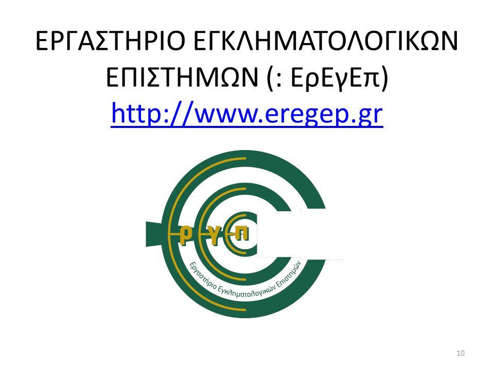 ΕΡΓΑΣΤΗΡΙΟ ΕΓΚΛΗΜΑΤΟΛΟΓΙΚΩΝ ΕΠΙΣΤΗΜΩΝ (: ΕρΕγΕπ) http://www.eregep.gr http://www.eregep.gr 10
