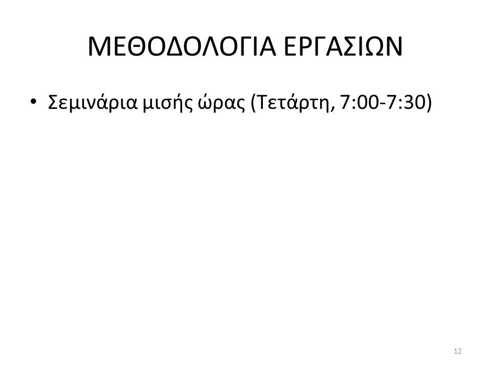 ΜΕΘΟΔΟΛΟΓΙΑ ΕΡΓΑΣΙΩΝ Σεμινάρια μισής ώρας (Τετάρτη, 7:00-7:30) 12