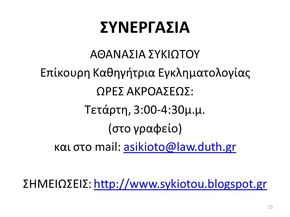 ΣΥΝΕΡΓΑΣΙΑ ΑΘΑΝΑΣΙΑ ΣΥΚΙΩΤΟΥ Επίκουρη Καθηγήτρια Εγκληματολογίας ΩΡΕΣ ΑΚΡΟΑΣΕΩΣ: Τετάρτη, 3:00-4:30μ.μ. (στο γραφείο) και στο mail: asikioto@law.duth.