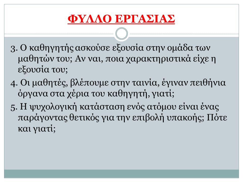 ΦΥΛΛΟ ΕΡΓΑΣΙΑΣ 3.