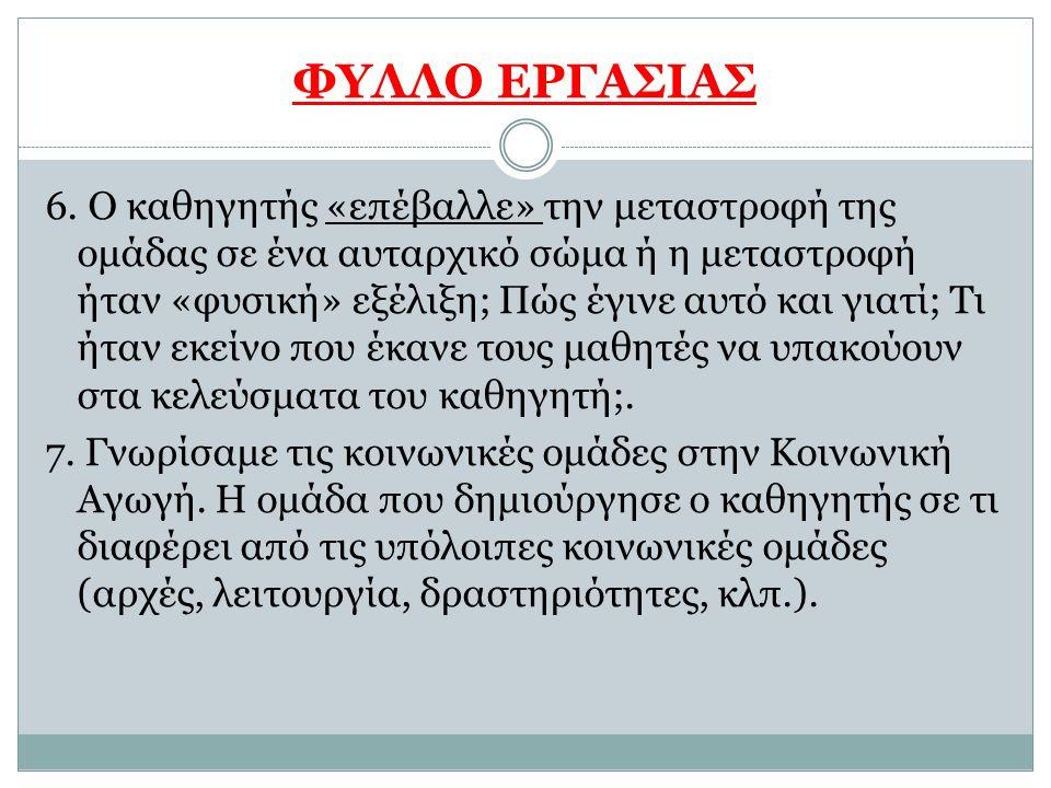 ΦΥΛΛΟ ΕΡΓΑΣΙΑΣ 6.