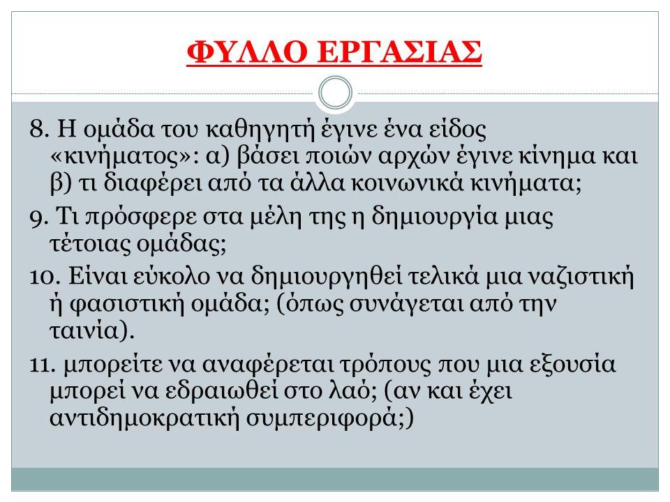 ΦΥΛΛΟ ΕΡΓΑΣΙΑΣ 8.