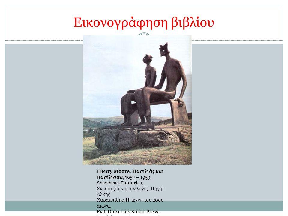 Εικονογράφηση βιβλίου Henry Moore, Bασιλιάς και Βασίλισσα, 1952 – 1953, Shawhead, Dumfries, Σκωτία (ιδιωτ. συλλογή). Πηγή: Άλκης Χαραμπίδης, Η τέχνη τ