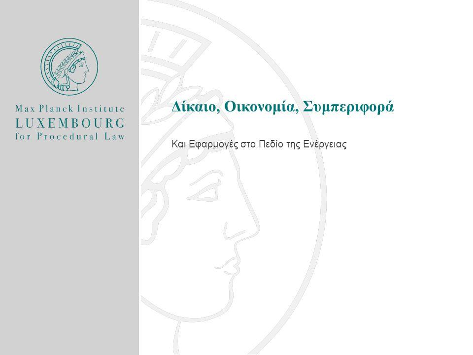 www.mpi.lu - 2 - Το Δίκαιο ως Κοινωνική Επιστήμη Εισαγωγή στο Συμπεριφορικό Δίκαιο & Οικονομία (ΣΔΟ) Συμπεριφορικές Δημόσιες Πολιτικές και Εφαρμογή τους Διακρατικές και Διεθνείς Διαστάσεις του ΣΔΟ Συμπεριφορικό Δίκαιο και Οικονομία στην Ελλάδα Συμπεράσματα Περίγραμμα 17 Δεκεμβρίου 2015