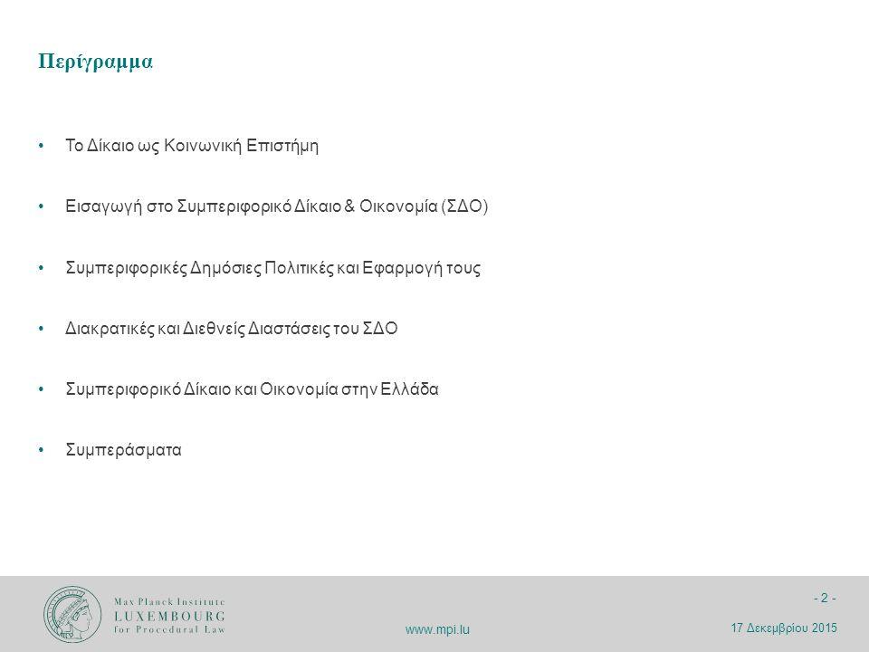 www.mpi.lu - 33 - Αγγλοσαξωνικό Μοντέλο: κεντρικό, εξειδικευμένο Χώρες: Ηνωμένο Βασίλειο, ΗΠΑ, Αυστραλία, Σιγκαπούρη, Ευρωπαϊκή Ένωση Παράδειγμα: εγκατάσταση μόνωσης στις σοφίτες στο Ηνωμένο Βασίλειο  αφαίρεση μη οικονομικών εμποδίων προκειμένου να επιτευχθεί μεταβολή συμπεριφοράς  μείωση του μπελά (hassle factor)  παροχή στους ιδιοκτήτες των σπιτιών υπηρεσίας καθαρισμού σοφίτας Μοντέλα Μονάδων Ώθησης 17 Δεκεμβρίου 2015