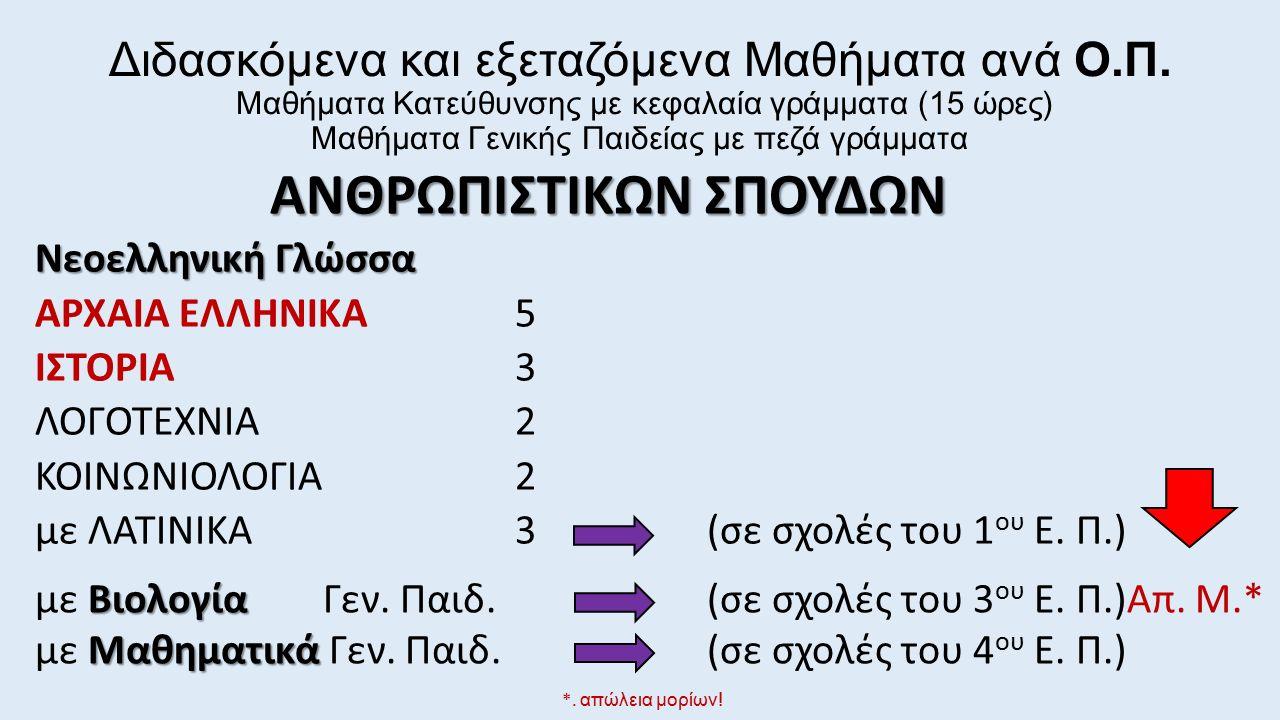 ΘΕΤΙΚΩΝ ΣΠΟΥΔΩΝ Νεοελληνική Γλώσσα ΦΥΣΙΚΗ3 ΧΗΜΕΙΑ3 ΑΕΠΠ (Αν.