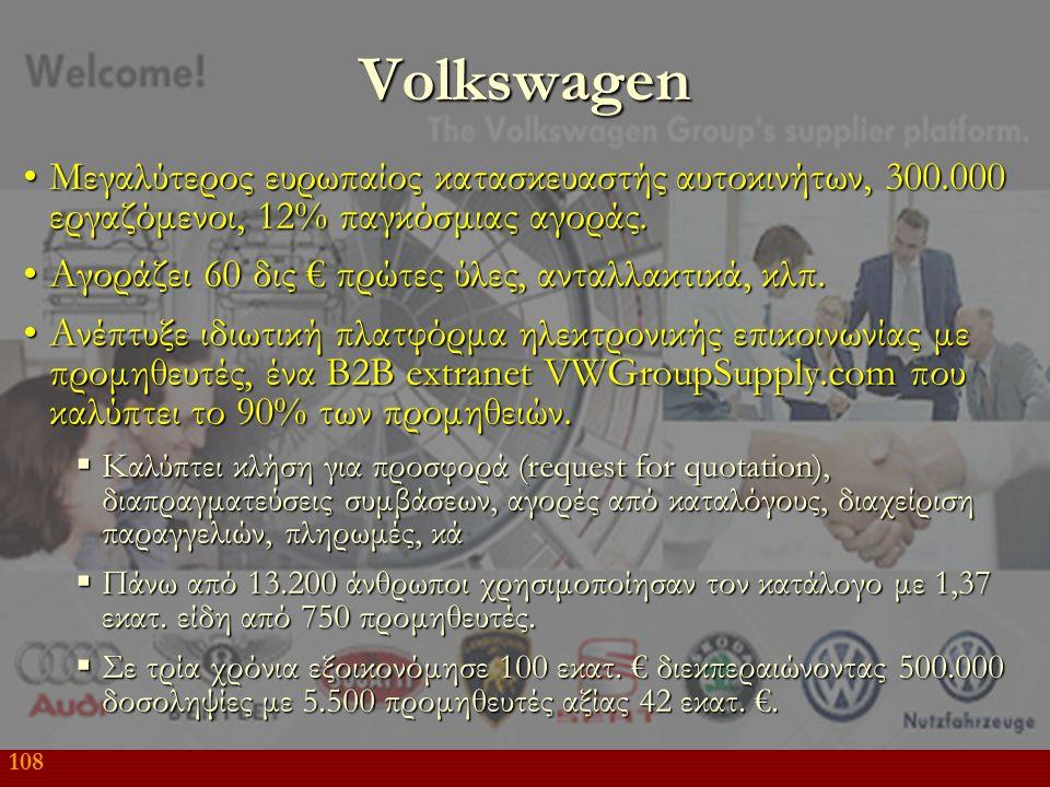 108 19/9/2016 Volkswagen Μεγαλύτερος ευρωπαίος κατασκευαστής αυτοκινήτων, 300.000 εργαζόμενοι, 12% παγκόσμιας αγοράς.Μεγαλύτερος ευρωπαίος κατασκευαστής αυτοκινήτων, 300.000 εργαζόμενοι, 12% παγκόσμιας αγοράς.