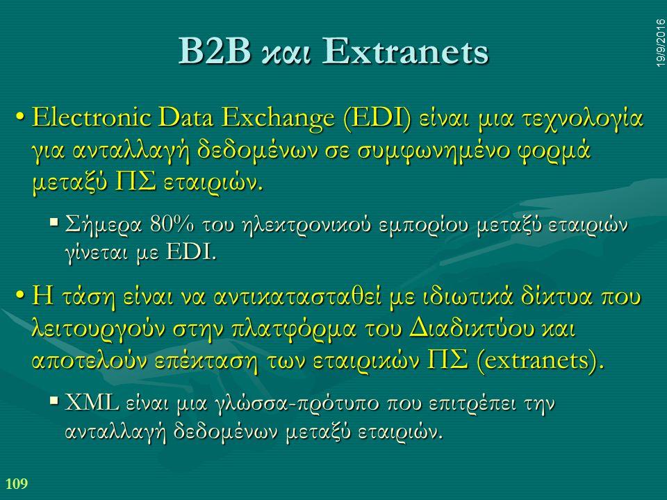 109 19/9/2016 B2B και Extranets Electronic Data Exchange (EDI) είναι μια τεχνολογία για ανταλλαγή δεδομένων σε συμφωνημένο φορμά μεταξύ ΠΣ εταιριών.Electronic Data Exchange (EDI) είναι μια τεχνολογία για ανταλλαγή δεδομένων σε συμφωνημένο φορμά μεταξύ ΠΣ εταιριών.