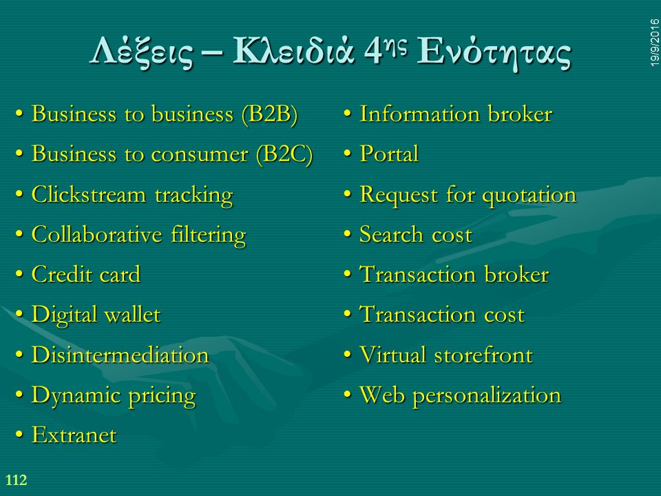 112 19/9/2016 Λέξεις – Κλειδιά 4 ης Ενότητας Business to business (B2B)Business to business (B2B) Business to consumer (B2C)Business to consumer (B2C)