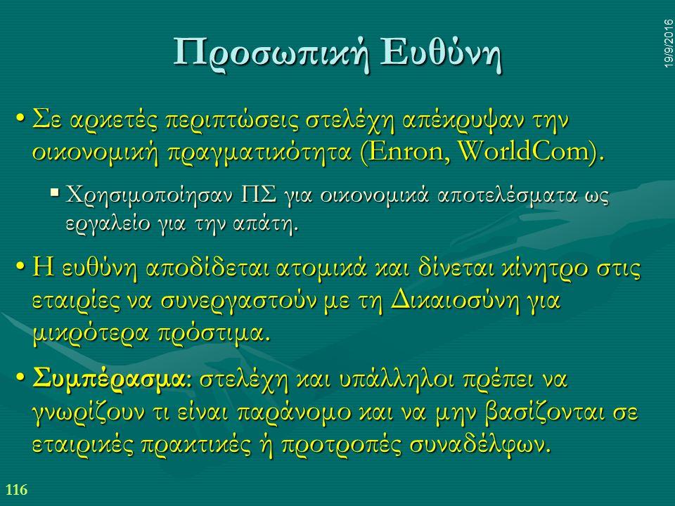 116 19/9/2016 Προσωπική Ευθύνη Σε αρκετές περιπτώσεις στελέχη απέκρυψαν την οικονομική πραγματικότητα (Enron, WorldCom).Σε αρκετές περιπτώσεις στελέχη απέκρυψαν την οικονομική πραγματικότητα (Enron, WorldCom).