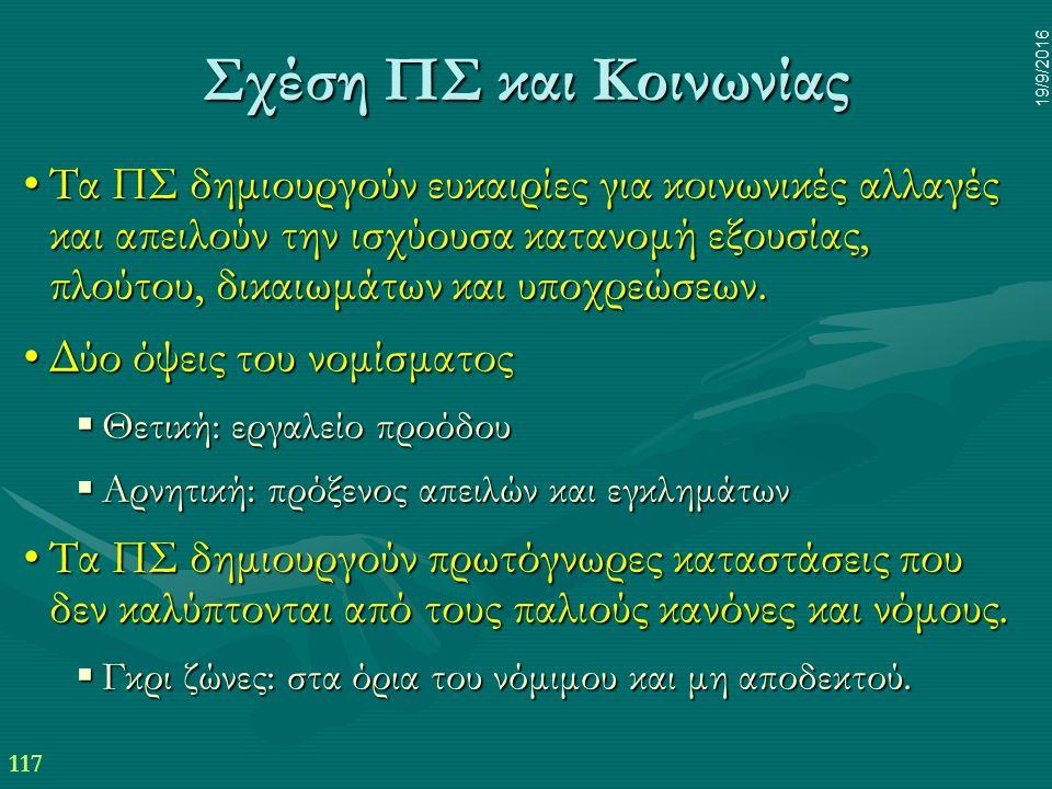 117 19/9/2016 Σχέση ΠΣ και Κοινωνίας Τα ΠΣ δημιουργούν ευκαιρίες για κοινωνικές αλλαγές και απειλούν την ισχύουσα κατανομή εξουσίας, πλούτου, δικαιωμάτων και υποχρεώσεων.Τα ΠΣ δημιουργούν ευκαιρίες για κοινωνικές αλλαγές και απειλούν την ισχύουσα κατανομή εξουσίας, πλούτου, δικαιωμάτων και υποχρεώσεων.
