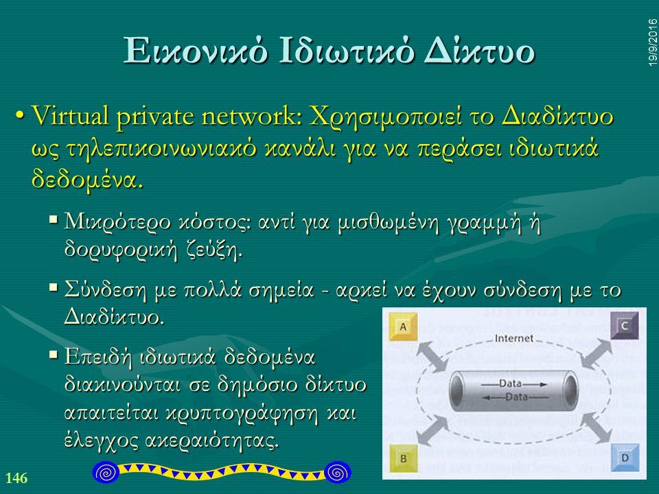 146 19/9/2016 Εικονικό Ιδιωτικό Δίκτυο Virtual private network: Χρησιμοποιεί το Διαδίκτυο ως τηλεπικοινωνιακό κανάλι για να περάσει ιδιωτικά δεδομένα.Virtual private network: Χρησιμοποιεί το Διαδίκτυο ως τηλεπικοινωνιακό κανάλι για να περάσει ιδιωτικά δεδομένα.