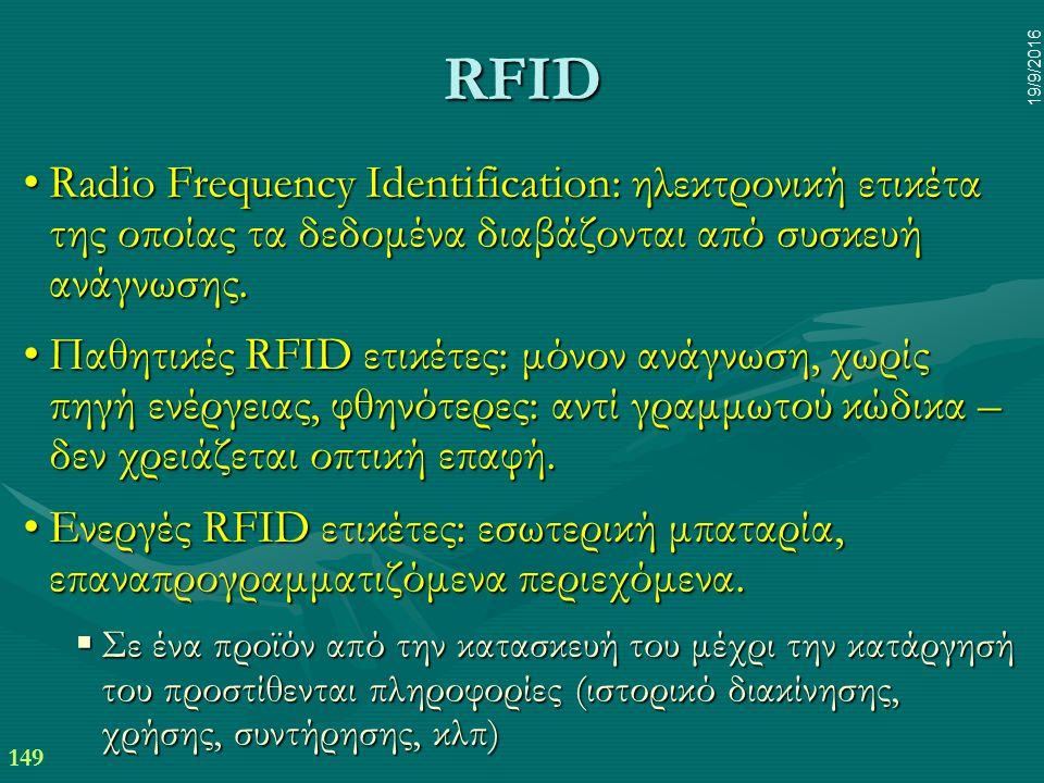 149 19/9/2016 RFID Radio Frequency Identification: ηλεκτρονική ετικέτα της οποίας τα δεδομένα διαβάζονται από συσκευή ανάγνωσης.Radio Frequency Identification: ηλεκτρονική ετικέτα της οποίας τα δεδομένα διαβάζονται από συσκευή ανάγνωσης.