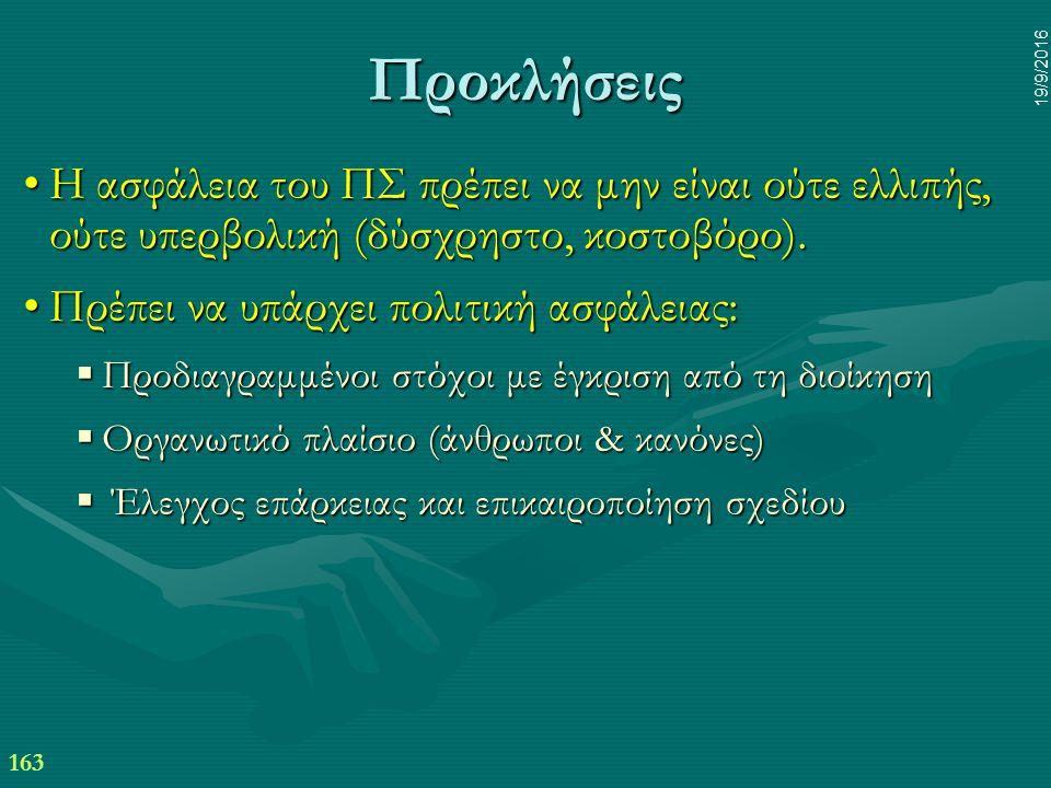 163 19/9/2016 Προκλήσεις Η ασφάλεια του ΠΣ πρέπει να μην είναι ούτε ελλιπής, ούτε υπερβολική (δύσχρηστο, κοστοβόρο).Η ασφάλεια του ΠΣ πρέπει να μην είναι ούτε ελλιπής, ούτε υπερβολική (δύσχρηστο, κοστοβόρο).