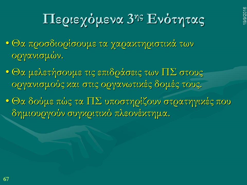 67 19/9/2016 Περιεχόμενα 3 ης Ενότητας Θα προσδιορίσουμε τα χαρακτηριστικά των οργανισμών.Θα προσδιορίσουμε τα χαρακτηριστικά των οργανισμών.