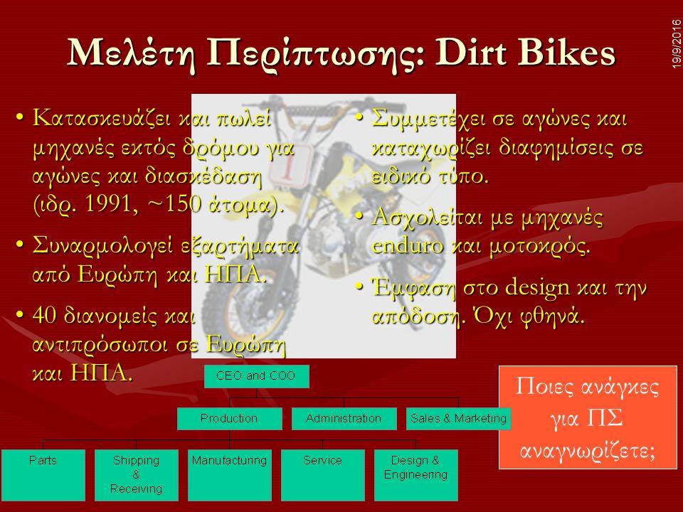 7 19/9/2016 Μελέτη Περίπτωσης: Dirt Bikes Κατασκευάζει και πωλεί μηχανές εκτός δρόμου για αγώνες και διασκέδαση (ιδρ.